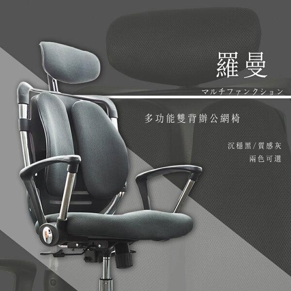 【dayneeds】【免運費】羅曼多功能雙背辦公網椅工作椅電腦椅氣壓椅升降椅旋轉椅