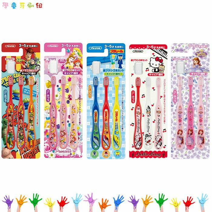 大田倉 日本進口正版 迪士尼公主 玩具總動員 鐵道王國 蘇菲亞公主 凱蒂貓 學童牙刷3入組 3~5歲