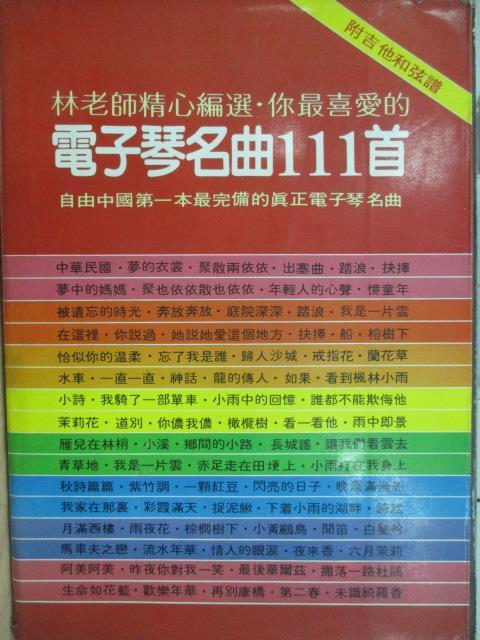 【書寶二手書T9/音樂_YHN】電子琴名曲111首_林老師
