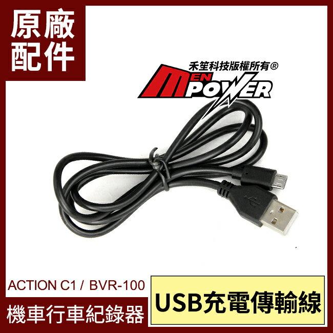 【配件類】安全帽機車行車紀錄器 原廠配件07 USB充電傳輸線 適用ACTION C1/BVR-100【禾笙科技】