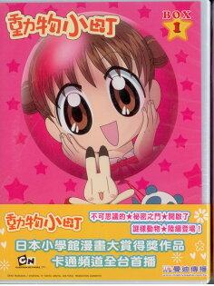 影片 音樂 生活館:動物小町BOX1三片裝DVD