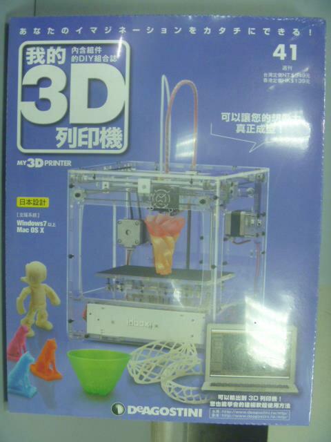 【書寶二手書T1/嗜好_PCS】我的3D列印機_41期_未拆