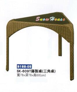 ╭☆雪之屋小舖☆╯AA969-04SK-609T藤製桌三角桌造型餐桌休閒桌咖啡桌置物桌