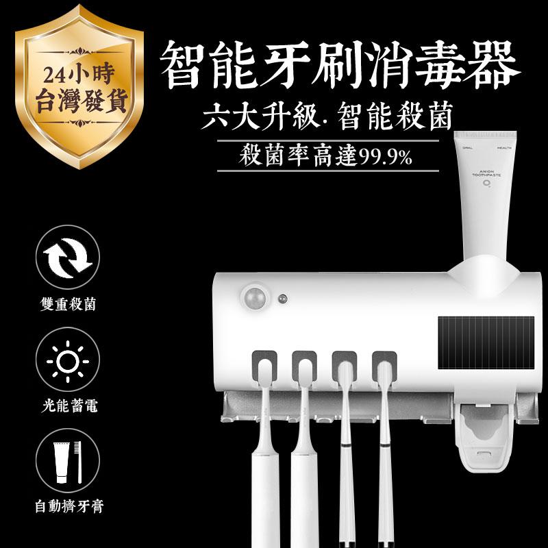 (免運費) 紫外線光觸媒殺菌牙刷架 自動擠牙膏器 殺菌牙刷架 消毒牙刷架 牙刷架