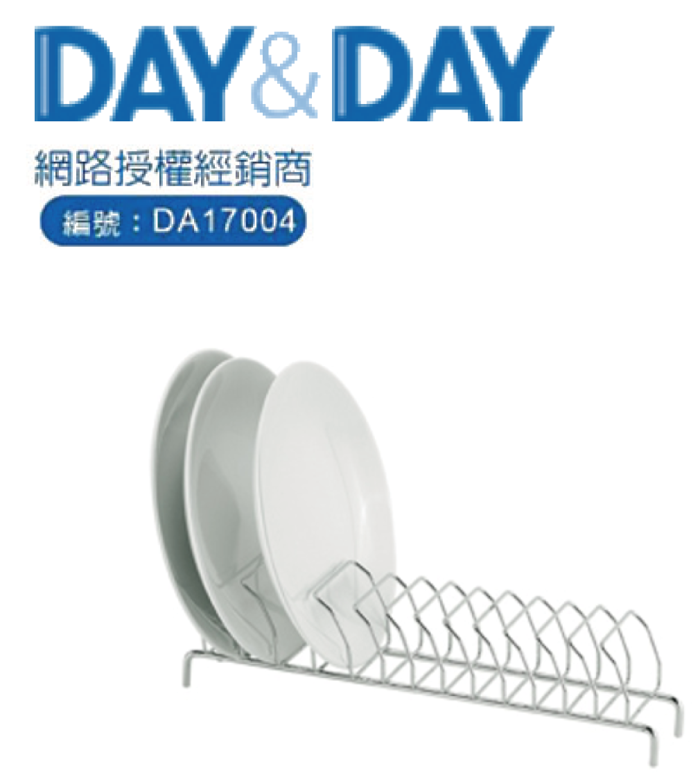 DAY&DAY碗盤架(ST6678C)
