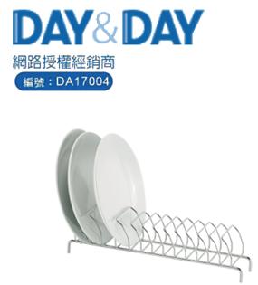 洗樂適衛浴:DAY&DAY碗盤架(ST6678C)