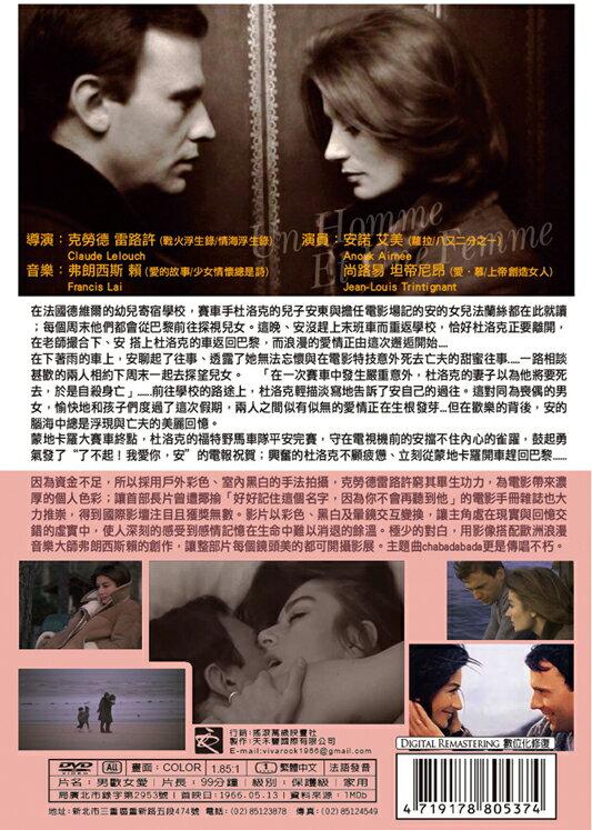 男歡女愛 DVD 1