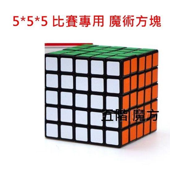 塔克玩具百貨:5階魔術方塊五階速解版魔術方塊五階速解型專業版夢幻魔方5階魔方5*5*5【塔克】
