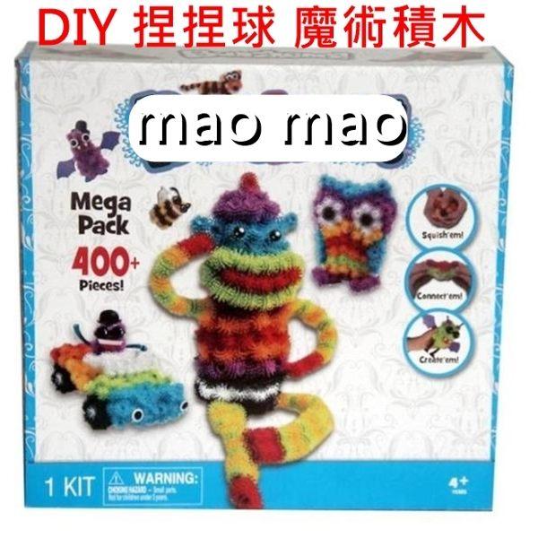【塔克】DIY 捏捏魔術 創意 新奇變形 積木 捏捏球 組裝積木 百變積木 拼裝玩具 蓬蓬捏捏球