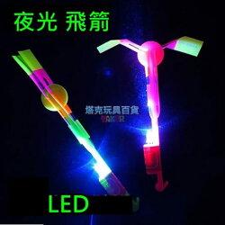 LED 飛箭 蜻蜓 夜光飛箭 彈弓飛箭 獎品 玩具 兒童玩具 竹蜻蜓 發光玩具【塔克】