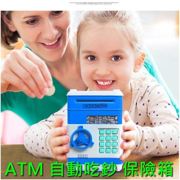 ATM 自動存款機 ^(保險箱^) 吃鈔機 智能密碼存錢筒 自動吸入 撲滿 密碼  存錢筒