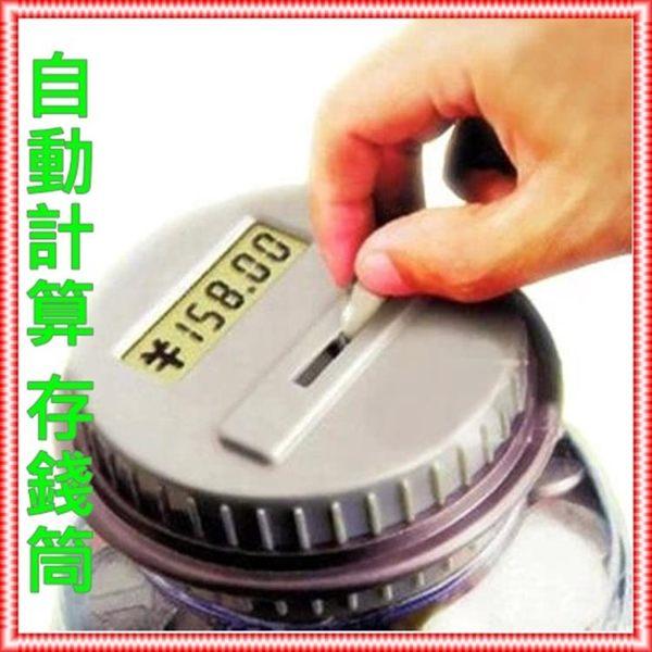 自動計算 硬幣 錢幣電子機 存錢罐 存錢筒 智能創意 理財儲蓄罐 自動加總 台幣可用【塔克】