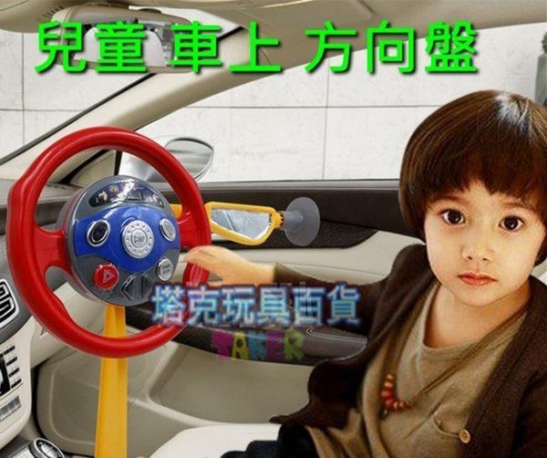 音樂 聲光 仿真兒童方向盤 兒童汽車駕駛員 玩具吸盤方向盤 車?方向盤玩具【塔克】