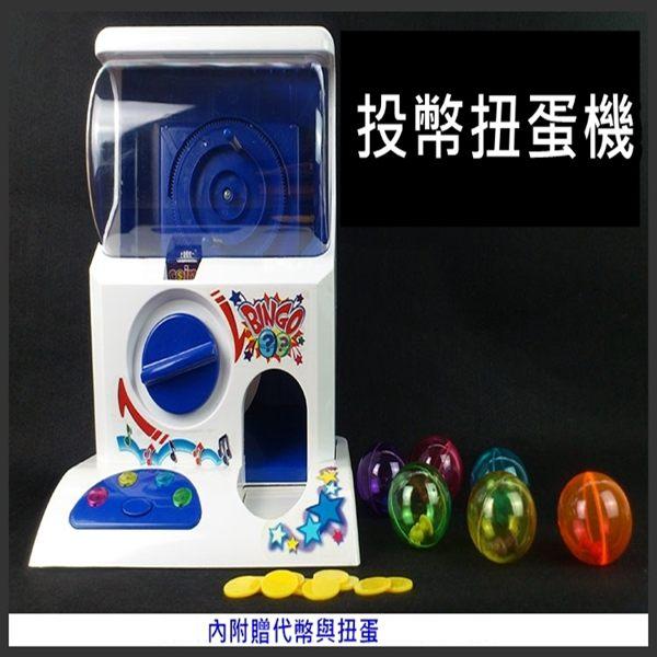家家酒系列扭蛋轉蛋扭蛋機(附扭蛋與代幣)抽獎婚禮益智童趣糖果機投幣式抽獎機【塔克】