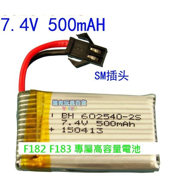 大容量 電池 (500mAH) DFD F182 F183 F183D 遙控飛機 直升機 空拍機【塔克】