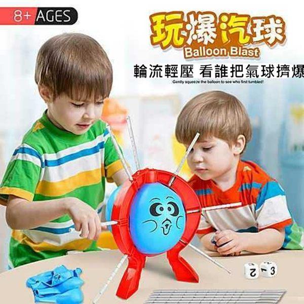 玩爆氣球 桌遊氣球 爆破氣球 BOOM BOOM BALLOON 砰砰氣球 爆炸氣球【塔克】