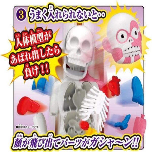 人體模型器官 放學後的怪談系列 日本怪談 人體模型 驚悚 器官組裝遊戲 桌遊【塔克】