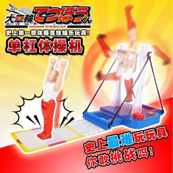 體操選手 體操機 超難做運動 大車輪鐵棒君 體操單槓遊戲 體操玩具 桌遊【塔克】
