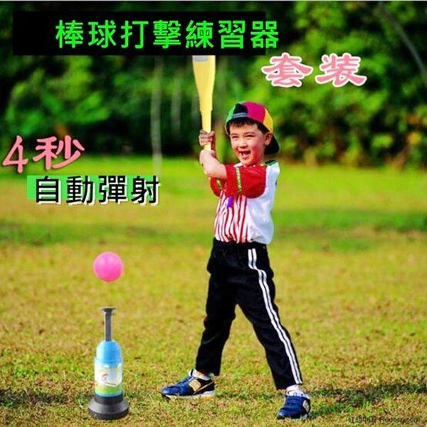 彈射棒球(大全配) 自動彈射 棒球打擊組 安全棒球打擊組 棒球打擊練習器 樂樂棒球組【塔克】