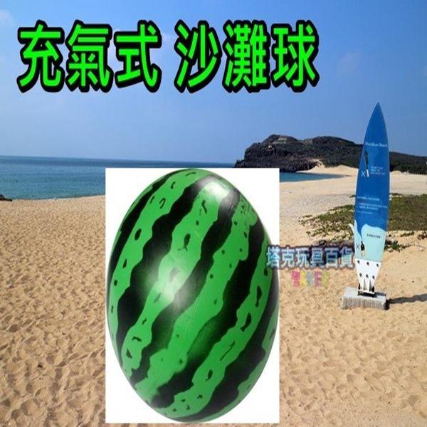 仿西瓜沙灘球 充氣式 西瓜球 (9吋) 海灘球 充氣球 橡膠球 夏日沙灘遊玩必備品【塔克】