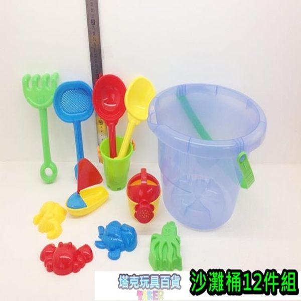 塔克玩具百貨:玩具沙灘桶沙灘筒沙灘桶沙灘工具砂灘筒海灘工具挖沙工具挖砂玩具12套件【塔克】