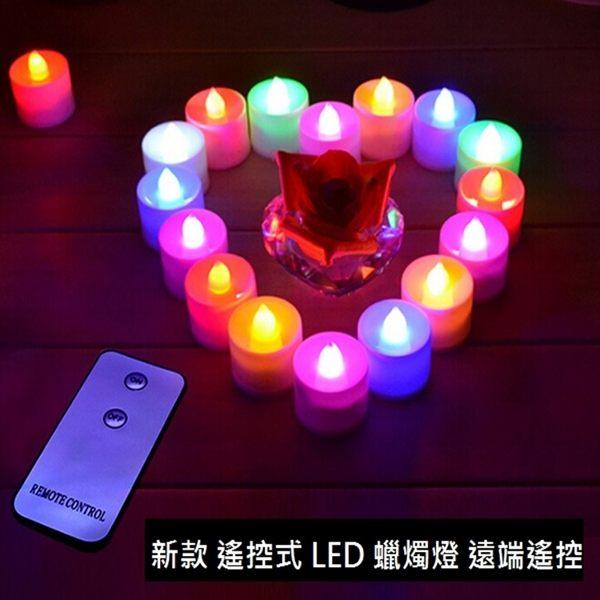 新款 5米遙控 一鍵發亮(24入/盒) 七彩 LED 蠟燭 蠟燭燈 排字蠟燭 小夜燈 安全蠟燭 煙火蠟燭【塔克】