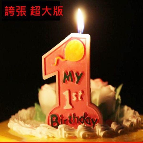 塔克玩具百貨:大數字1周歲蠟燭(藍粉兩色)寶寶周1歲生日蠟燭周年週歲蛋糕生日趴宴會寵物派對【塔克】