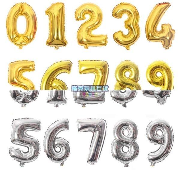 數字 0-9 鋁箔氣球(金/銀 雙色) 空飄 氣球 數字氣球 任意搭配 520 氣球 姓名氣球 布置【塔克】