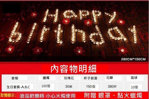 塔克玩具百貨:排字蠟燭HAPPYBIRTHDAY生日快樂套餐求婚蠟燭情人節禮物浪漫套餐26號【塔克】