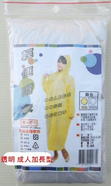 輕便雨衣 重複性 雨衣 透明雨衣 成人雨衣(加長型) 有束口 長袖雨衣155-185cm【塔克】