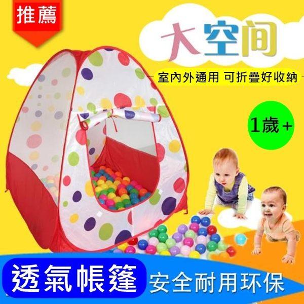 球屋 遊戲間 帳篷 小帳篷 折疊遊戲球屋 (可另加購彩球)免組裝 方便攜帶收納 袋裝出貨【塔克】