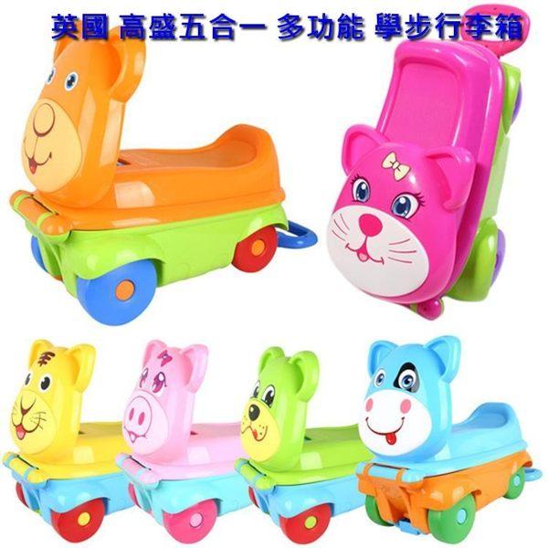 塔克玩具百貨:兒童滑行車5合一收納箱英國貝拉奇兒童外出行李箱手拉車外出箱【塔克】