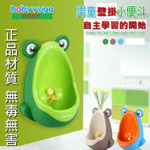 男童便斗 寶貝時代 可拆卸壁掛 青蛙兒童小便斗 小便訓練器 小便斗 尿尿盆 兒童小便器【塔克】
