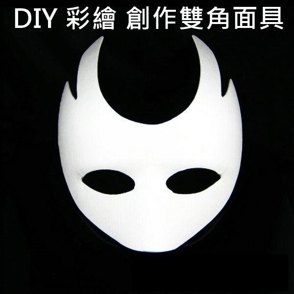 雙角面具 (單入)紙面具 牛角面具 彩繪面具 空白面具 DIY面具 戰神 紙面具 (附鬆緊帶)【塔克】