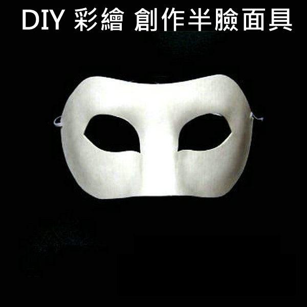 半面具 (單入)紙面具 佐輪面具 彩繪面具 空白面具 DIY面具 歌劇魅影 紙面具 (附鬆緊帶)【塔克】