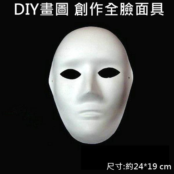 全臉面具 (單入)紙面具 畫臉面具 彩繪面具 空白面具 DIY面具 白臉譜 歌劇魅影 (附鬆緊帶)【塔克】