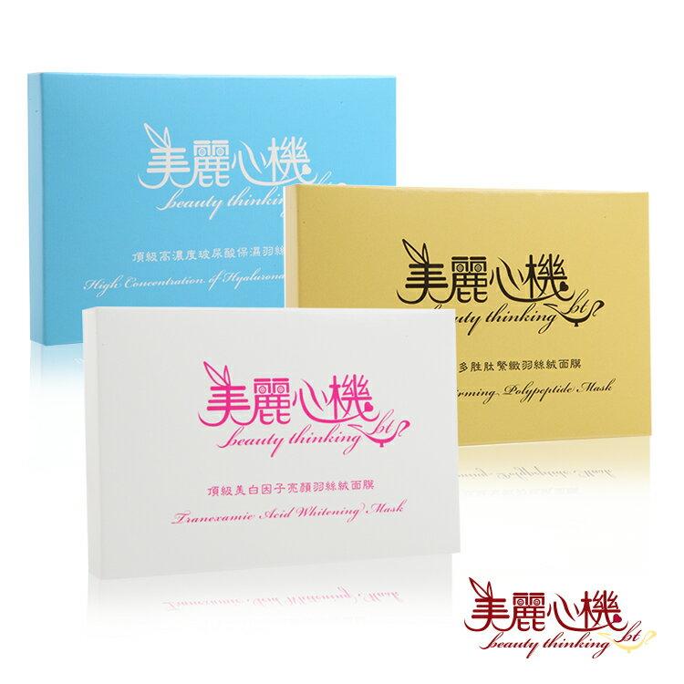 全系列產品 三盒(9入)優惠價888元免運費(美麗心機)面膜 推薦 0