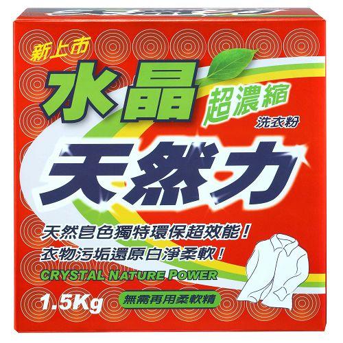 南僑水晶超濃縮洗衣粉-天然力1.5kg【愛買】