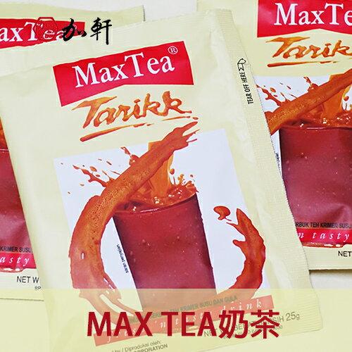 《加軒》印尼MAX TEA奶茶(單包)