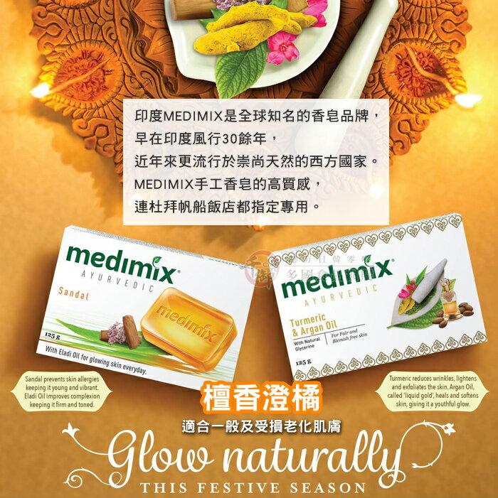 印度MEDIMIX皇室美肌皂 3種可選 香皂 國內外銷版依現貨出貨[ID890401]千御國際 3