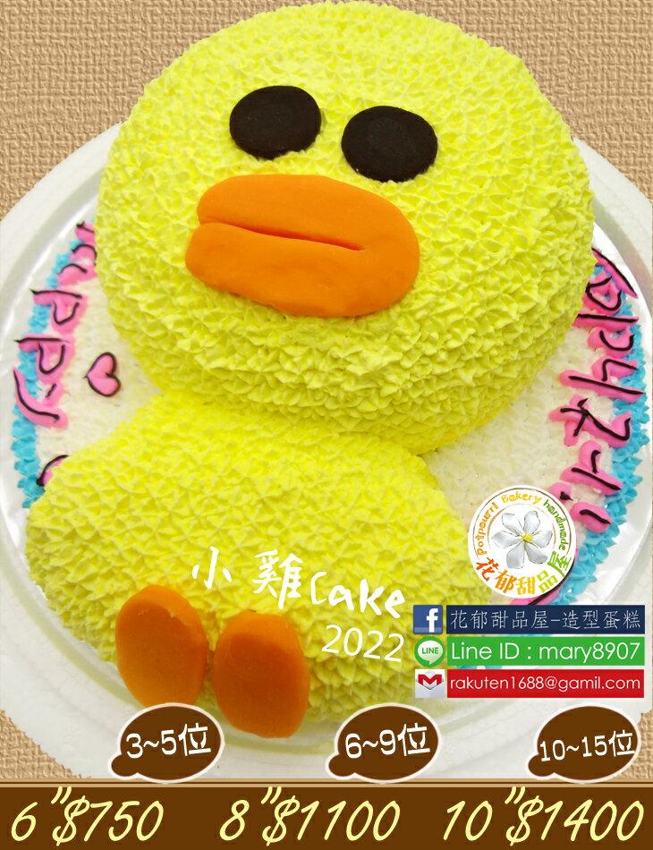 小雞立體造型蛋糕-8吋-花郁甜品屋2022