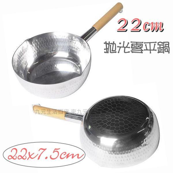 【九元生活百貨】拋光雪平鍋/22cm 牛奶鍋 單柄鍋