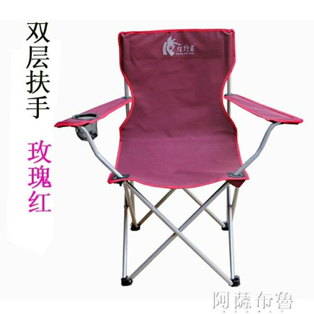 躺椅 狂野者 大號扶手椅 戶外折疊椅 便攜釣魚椅 沙灘椅 休閒方便凳子  mks 阿薩布魯