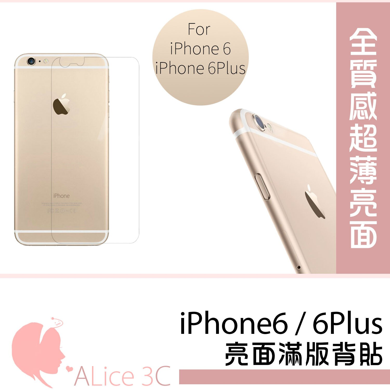 Apple iPhone 6 滿版亮面背貼【A-I6-003】滿版背貼 背面保護貼 高透亮貼膜 4.7吋 Alice3C - 限時優惠好康折扣