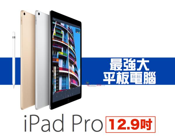【現貨需詢問】AppleiPadPro12.9吋二代64GBWi-Fi版本台灣原廠公司貨