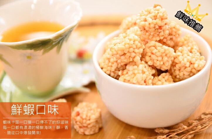 【Q咪匠】[鮮蝦]買氣NO.1香酥脆零嘴小米酥 鮮蝦口味丸太郎小米果 32強