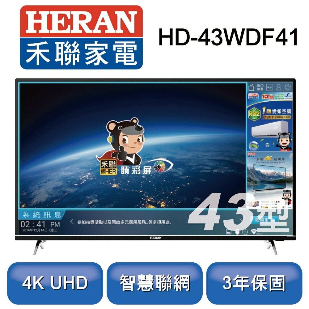 HERAN禾聯 43型 4K智慧連網液晶顯示器+視訊盒 HD-43WDF41 買就送基本安裝【三井3C】