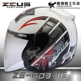 ZEUS安全帽 I13 白紅 半罩 通勤業務 首選 入門 耀瑪騎士機車部品