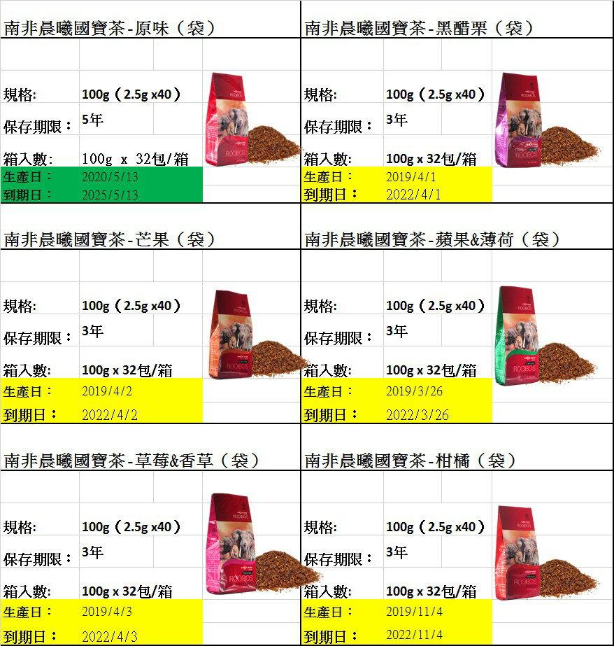 南非晨曦國寶茶 博士茶  草莓&香草 Rooibos tea~40包裝  菜菜子南非代購~