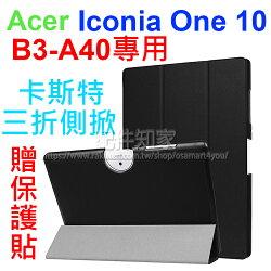 【贈保貼】Acer Iconia One B3-A40 10吋 磁吸上蓋 卡斯特三折側掀皮套/書本式翻頁/硬殼/保護套/支架斜立/超薄-ZY